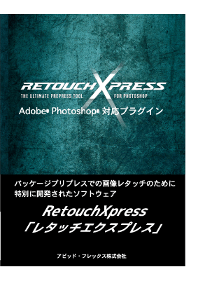 Retouch Xpress<CreativePartners Kft>
