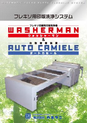 WASHERMAN & AUTO CAMIELE