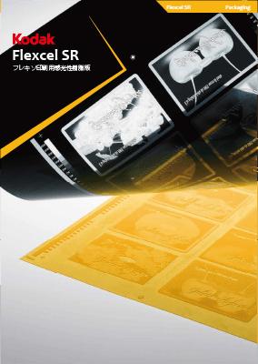 Flexcel SRフレキソ印刷用感光性樹脂版